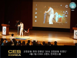 2016 교정운동 트렌드 4회차 컨벤션 in 코엑스 (31)