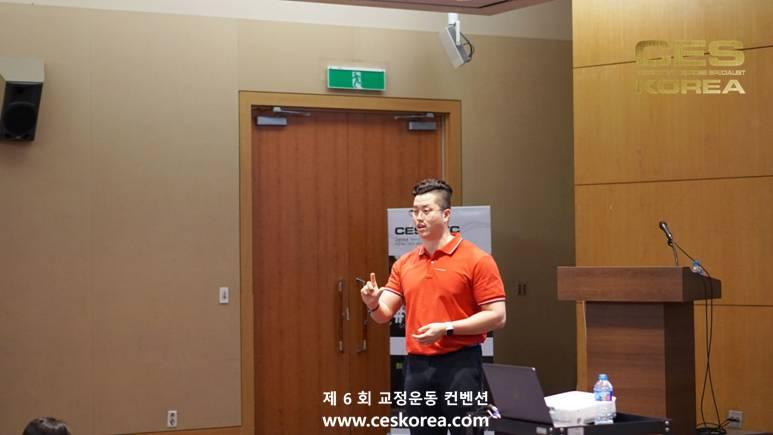 제6회 CESKOREA 교정운동컨벤션 (15)