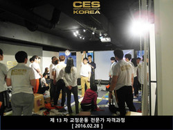 CES KOREA 교정운동전문가과정 13차 수료식 (19).JPG