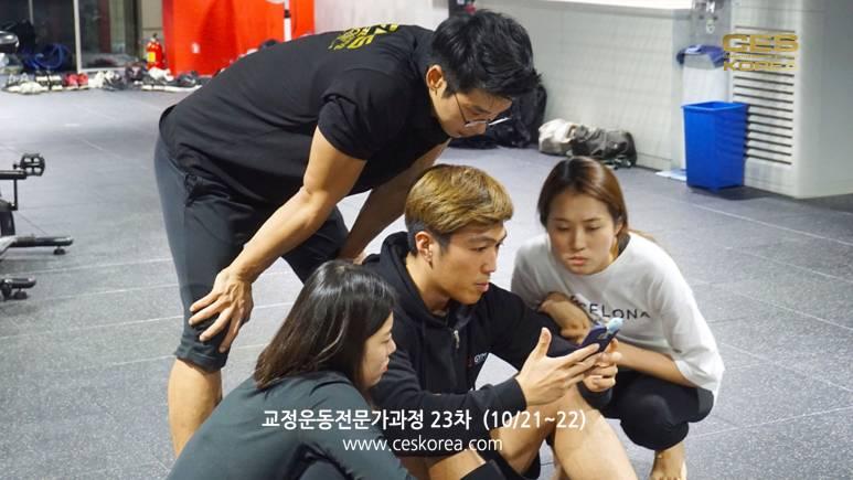 23차 CES KOREA 교정운동전문가과정 (35)