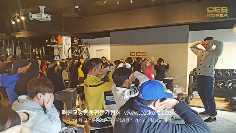 CES KOREA19차 교정운동전문가자격과정 (3)