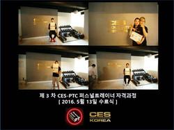 ces ptc 퍼스널트레이너과정 3차 수료식과 후기 (3)