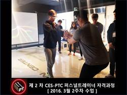 CESKOREA PTC 퍼스널트레이너 과정 2기 2주차 (19).JPG