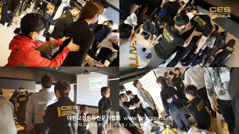 19차 CES KOREA 교정운동전문가 자격과정 5주차 (11)