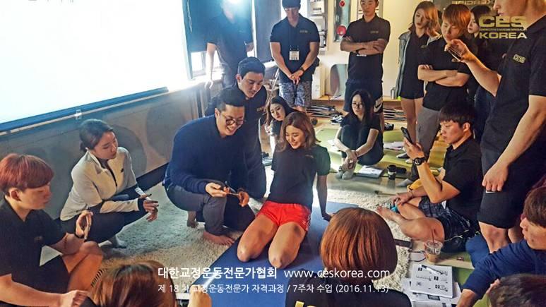 CES KOREA 18차 교정운동전문가 7주차 (1)