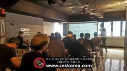제 5 차 ces korea 퍼스널트레이너 과정 2주차 수업 (7)
