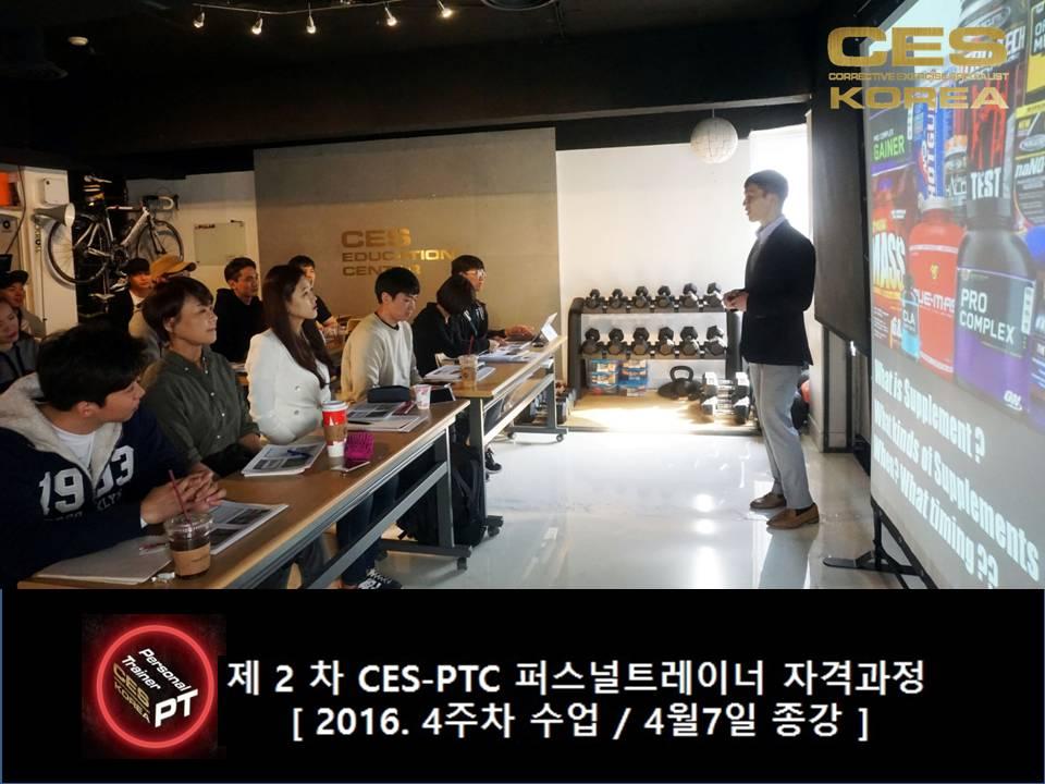 CES KOREA 2기 PTC 4주차 사진 (9).JPG