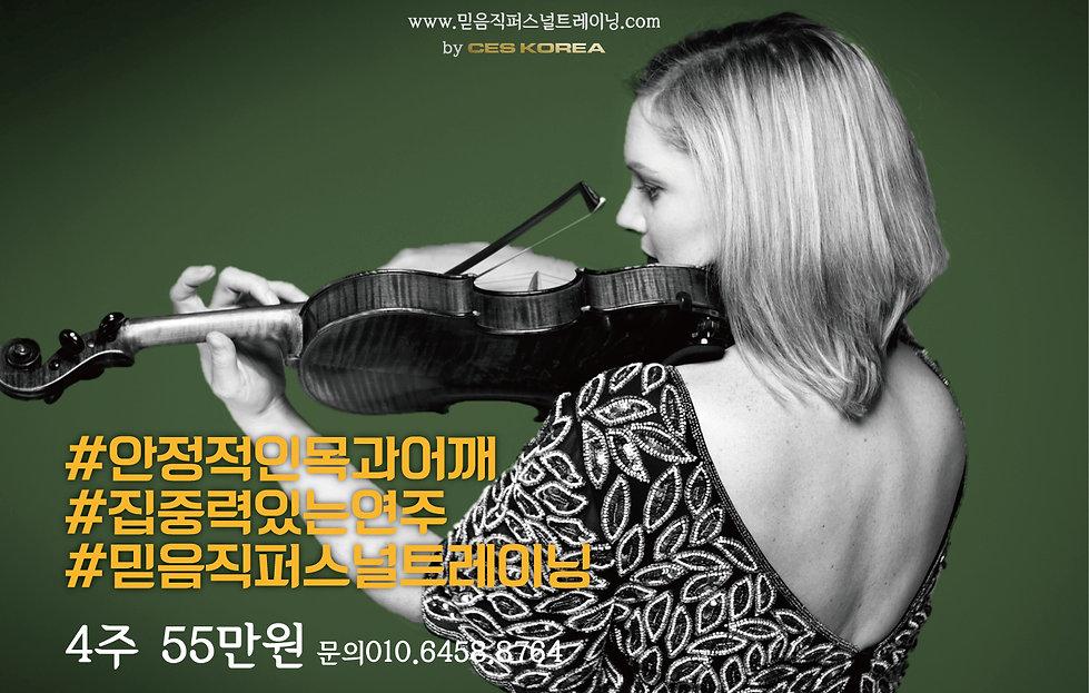 바이올리니스트를위한교정운동.jpg