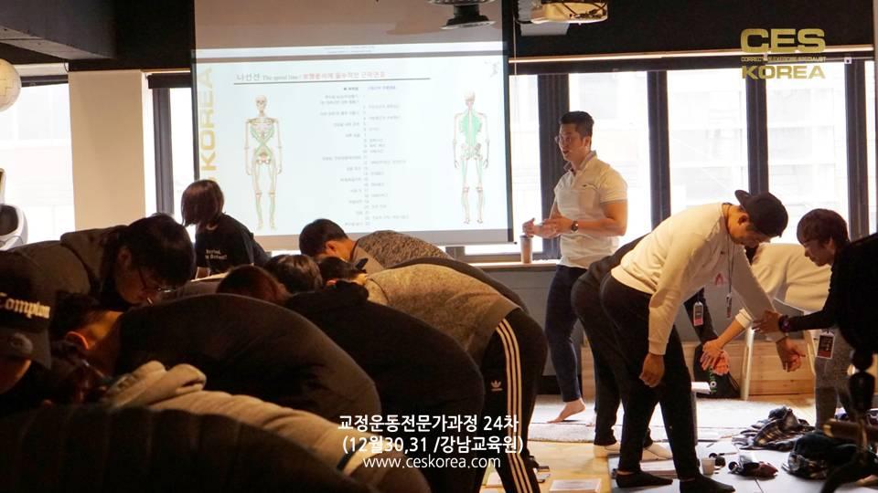 교정운동전문가과정 24차 CES KOREA (4)
