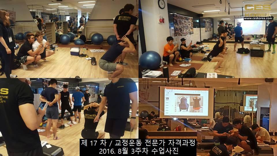 17기 교정운동 3주차 수업사진 (24)