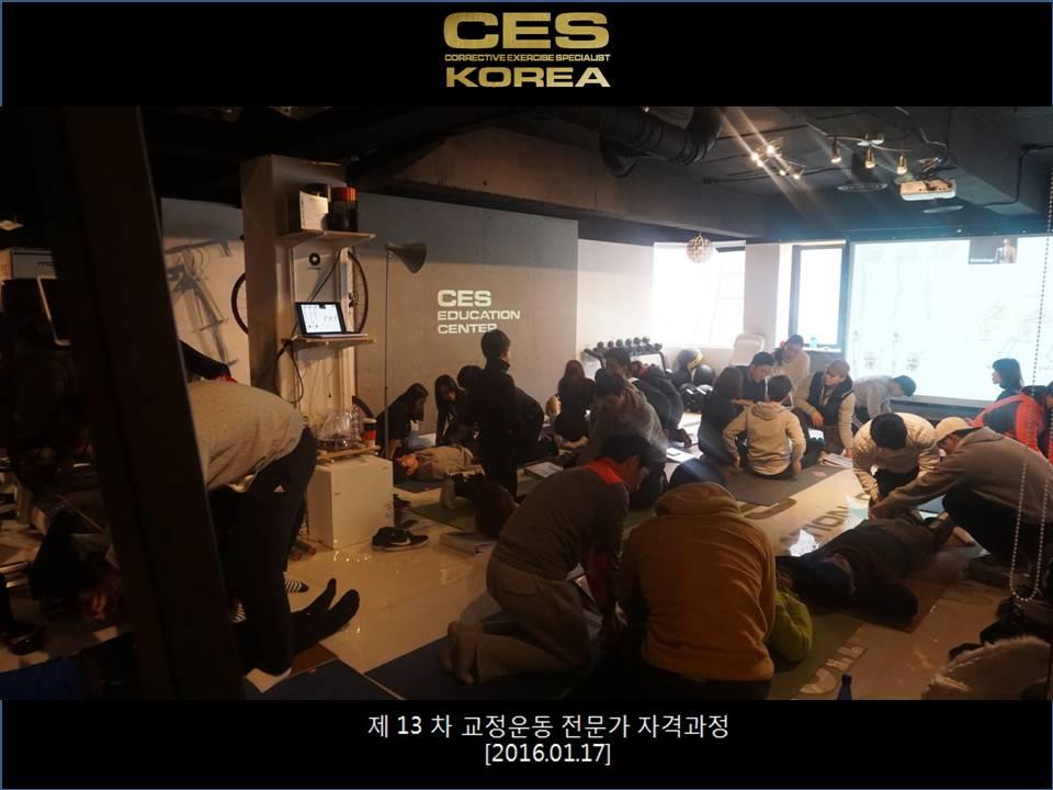 교정운동전문가과정 13기 3주차 0117 (16).JPG