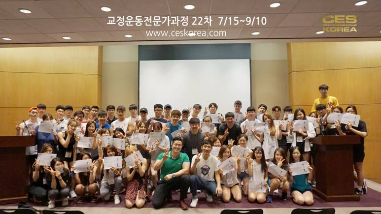 ces korea 교정운동전문가과정 22기 (1)