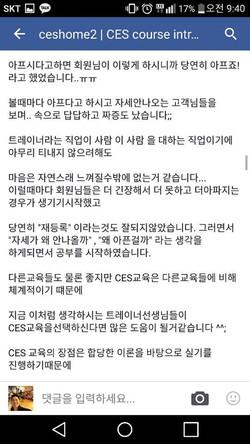CES KOREA 11기 후기 권순현(2).jpg