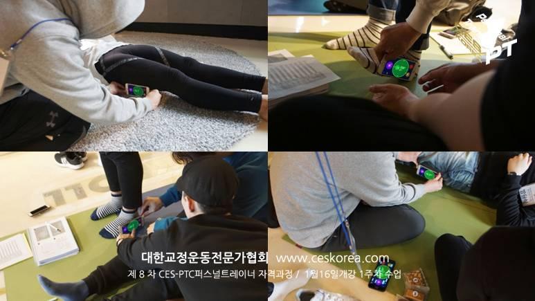 CES KOREA 8차퍼스널트레이너과정 1주차 (2)