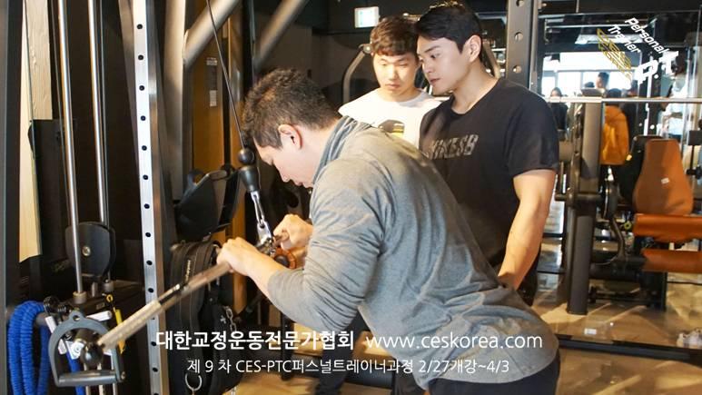 9차 CES PTC 퍼스널트레이너과정 4주차 (8)