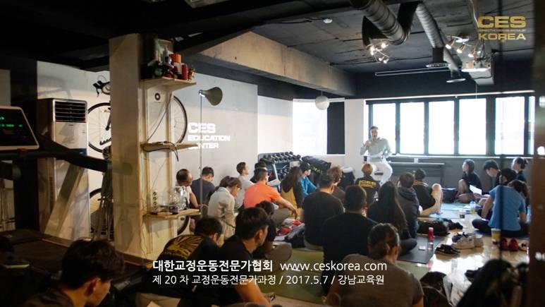 20차 CES KOREA 교정운동 6주차 (39)