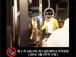 CESKOREA PTC 퍼스널트레이너 과정 2기 2주차 (14).JPG