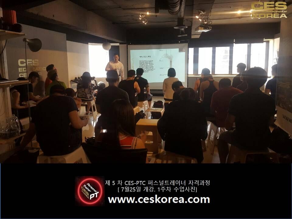 CES KOREA 퍼스널트레이너자격과정 ces ptc 5기 1주차 (3)