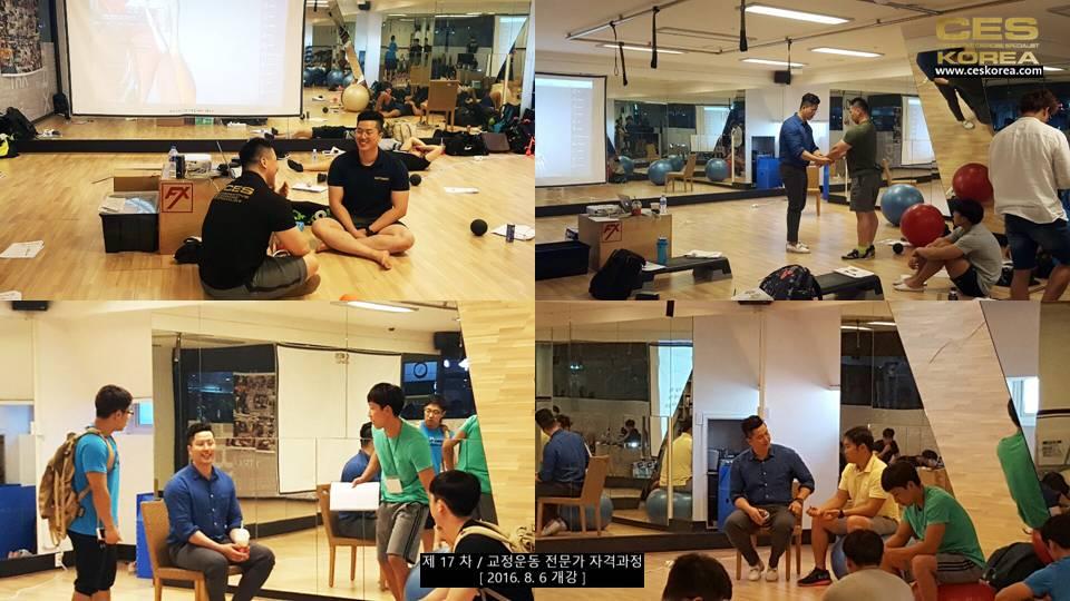 17기 CES KOREA 교정운동 부산 과정 1주차2주차 (25)