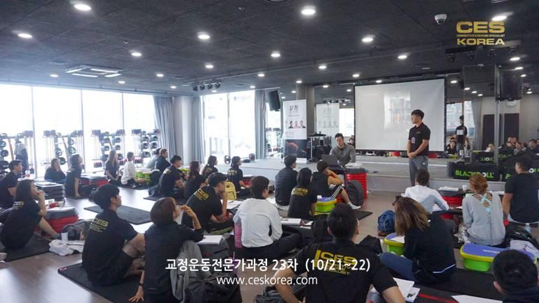 23차 CES KOREA 교정운동전문가과정 (5)