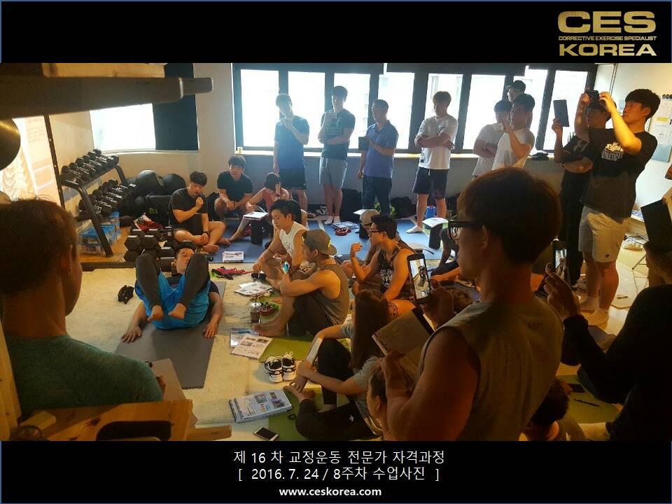 CES KOREA 16차 교정운동 전문가 과정 (16)
