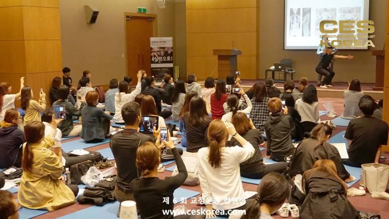 제6회 CESKOREA 교정운동컨벤션 (20)
