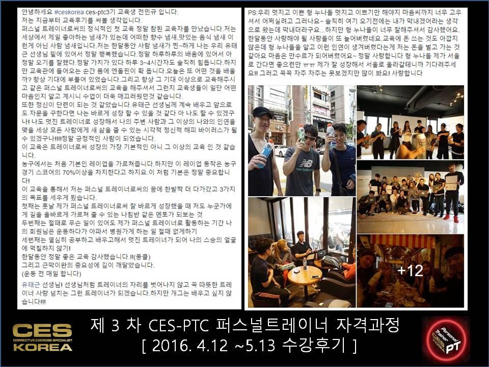 ces ptc 퍼스널트레이너과정 3차 수료식과 후기 (19)