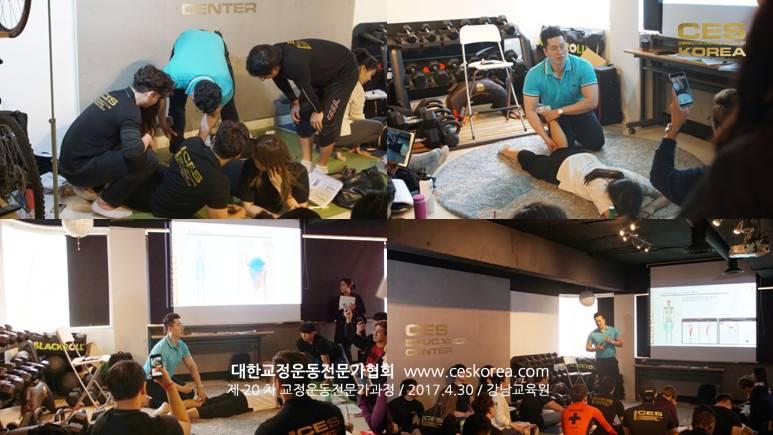 20차 CES KOREA 교정운동전문가 5주차 (8)