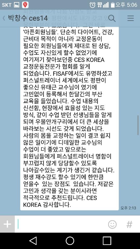 박창수선생님 1