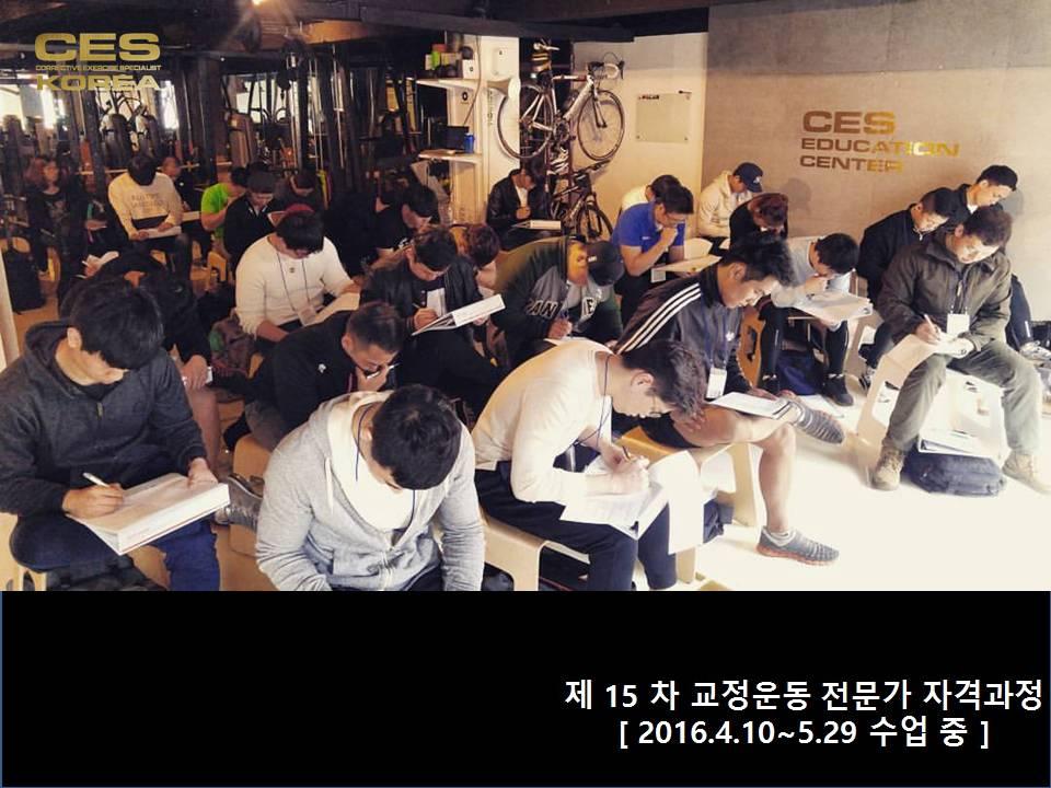 15차 교정운동 전문가 자격과정 (1)