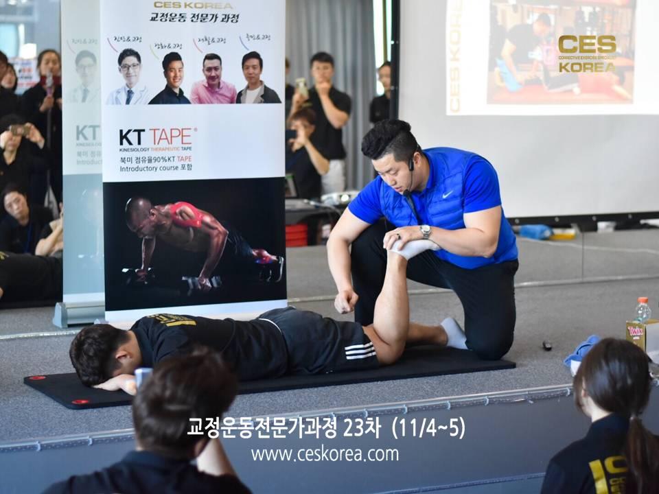 CES KOREA 교정운동23차 3주차 (22)