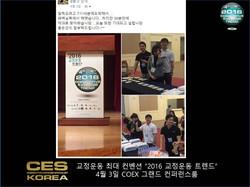 2016 교정운동 트렌드 4회차 컨벤션 in 코엑스 (27)
