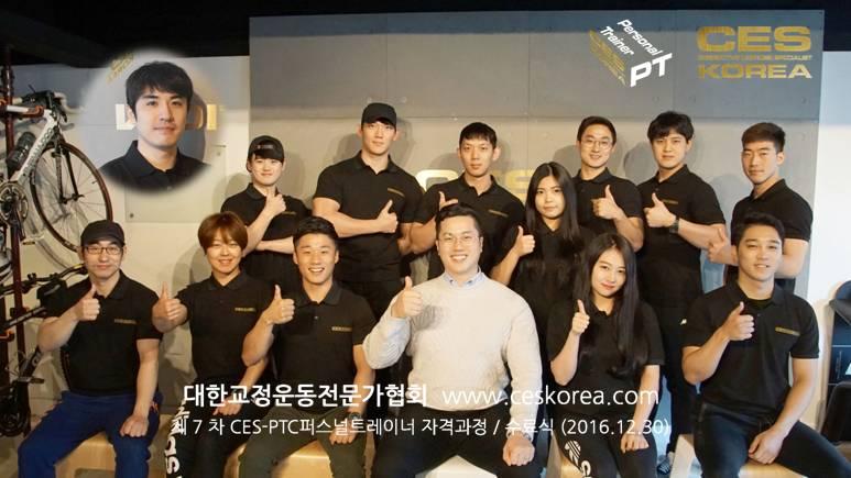 7기 CES PTC 퍼스널트레이너과정 5주차 (23)