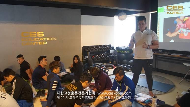 20차 교정운동전문가과정 CES KOREA (18)