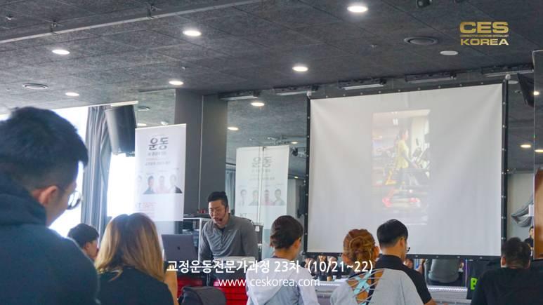 23차 CES KOREA 교정운동전문가과정 (3)