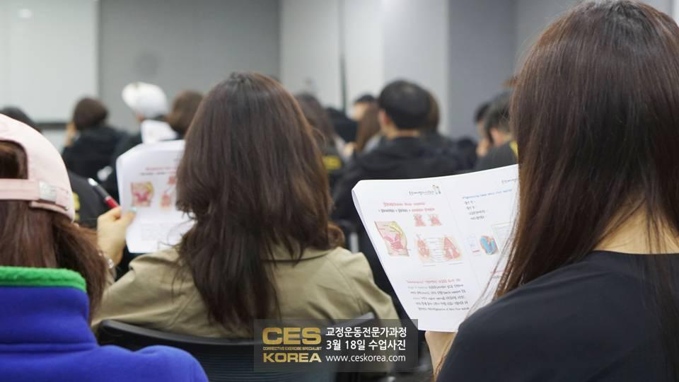 CES KOREA 25차 교정운동전문가과정 (12)