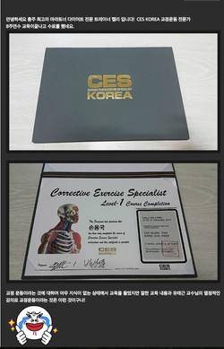 CES KOREA후기 (6).jpg
