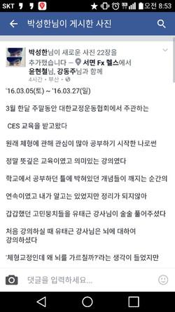 박성한선생님 3