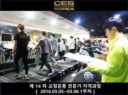 ces korea 14차 교정운동전문가 자격과정 (1).JPG