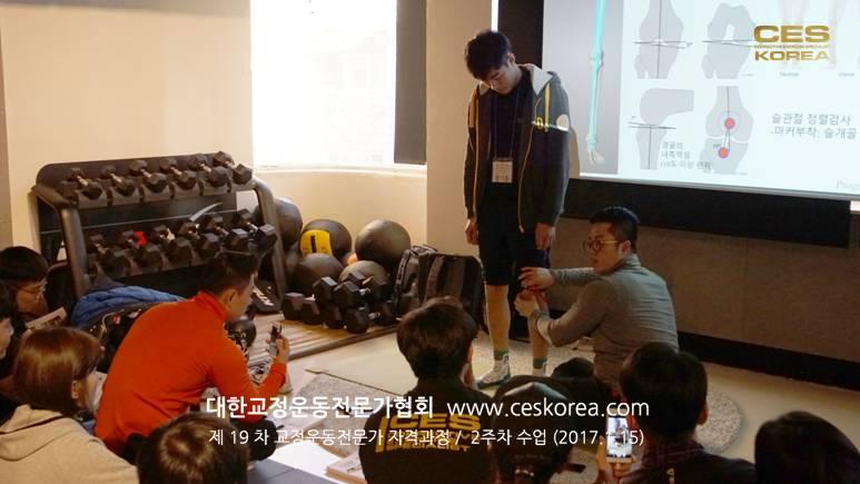19기 교정운동전문가 CES KOREA 2주차 (7)