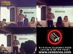 CES KOREA 퍼스널트레이너 과정 CES PTC 4기 (5)
