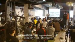 19기 교정운동전문가 CES KOREA 2주차 (3)