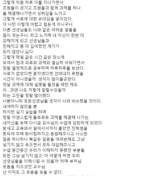 조아영선생님2