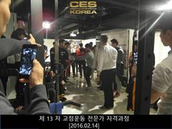 13기6주차 CESKOREA 교정운동전문가 (11).JPG
