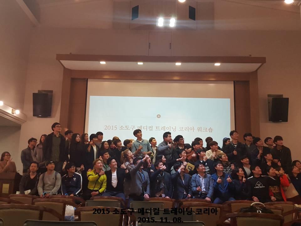 소도구메디컬트레이닝코리아2015 (12).JPG