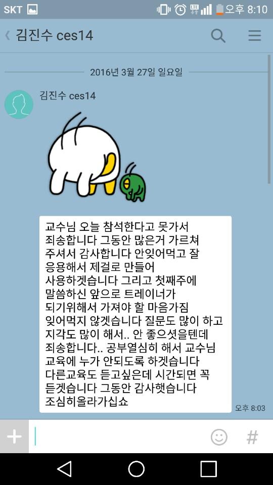 김진수선생님