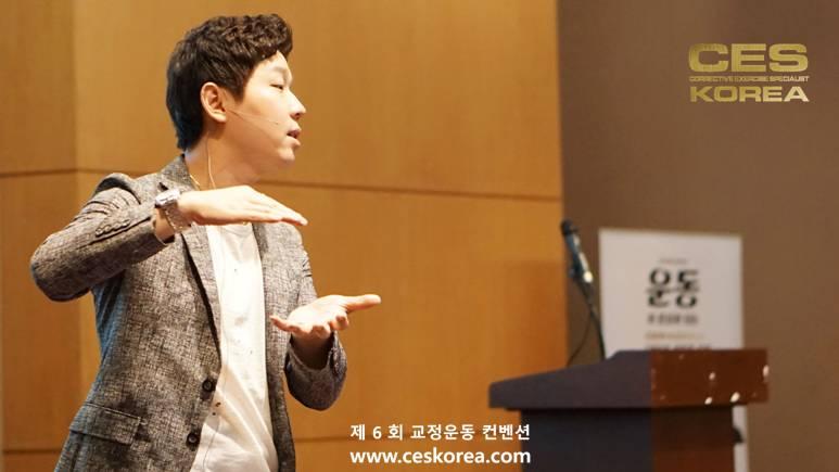 제6회 CESKOREA 교정운동컨벤션 (21)