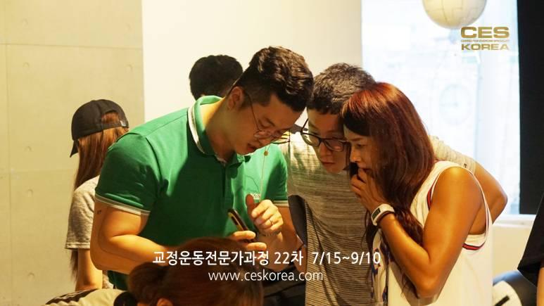 CES KOREA 교정운동 22차 3주차 (10)