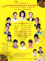 香港護理專科學院籌備委員會 粵曲籌款晚會(王勝焜參與演出)