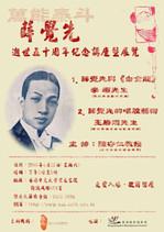 薛覺先逝世五十週年紀念講座